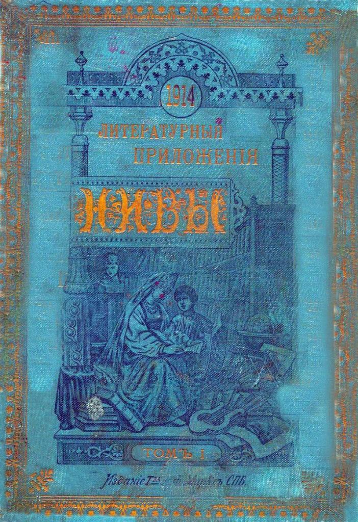 800px-Литературныя_приложения_Нивы_1914_год